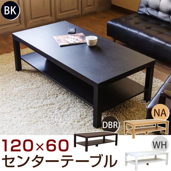 アウトレット 棚付 センターテーブル カフェテーブル 幅120cm わけあり特価 スクエアテーブル - エイムキューブ画像1