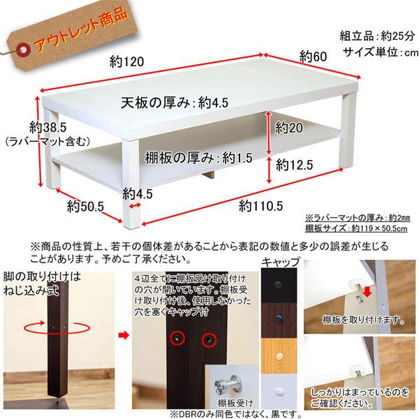 アウトレット 棚付 センターテーブル カフェテーブル 幅120cm わけあり特価 スクエアテーブル - エイムキューブ画像5