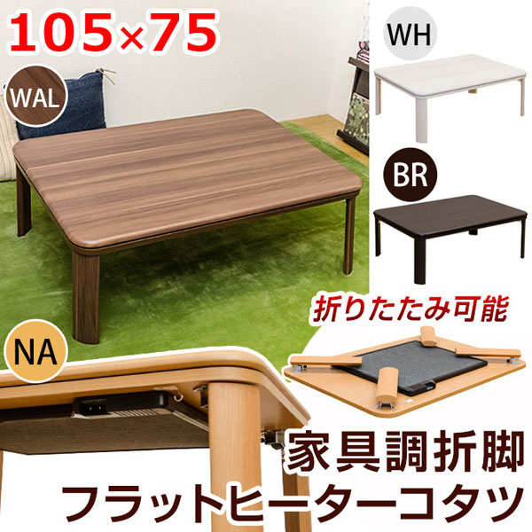 こたつ フラットヒーター 折り畳み 幅105cm コタツ テーブル 完成品 家具調 - エイムキューブ画像1