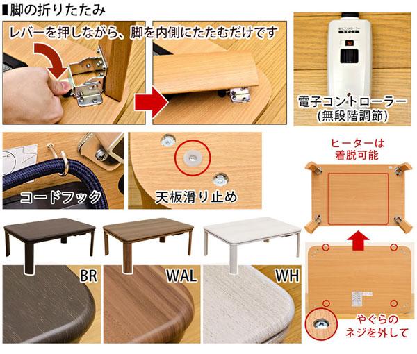 こたつ フラットヒーター 折り畳み 幅105cm コタツ テーブル 完成品 家具調 - エイムキューブ画像5