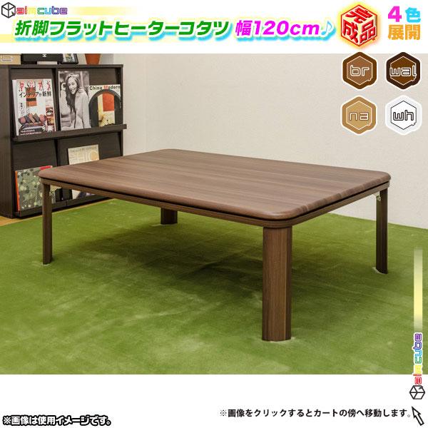 こたつ フラットヒーター 折り畳み 幅120cm コタツ テーブル 完成品 家具調 - エイムキューブ画像1