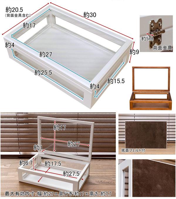 ガラスケース コレクションケース 収納ケース 幅30cm 完成品 アクセサリー ジュエリー - エイムキューブ画像5