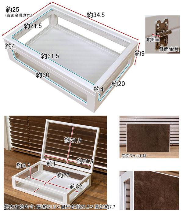 ガラスケース コレクションケース 収納ケース 幅34.5cm 完成品 アクセサリー ジュエリー - エイムキューブ画像5