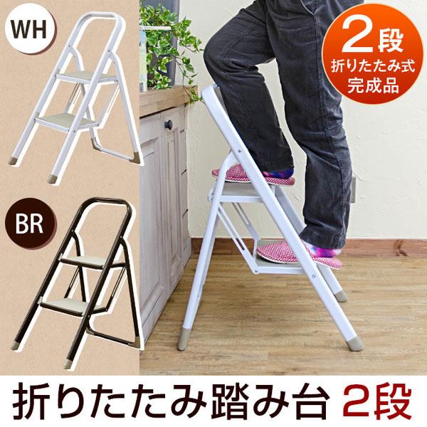 踏み台 2段 折り畳み 幅41cm ステップ スチール製 脚立 スチール製 ステップ コンパクト - エイムキューブ画像1