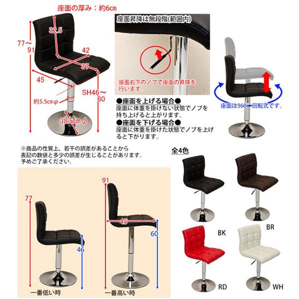 ダイニングチェア 昇降式 バーチェア  合成 レザー 座面 回転 カウンター椅子 昇降式バーチェア - エイムキューブ画像5