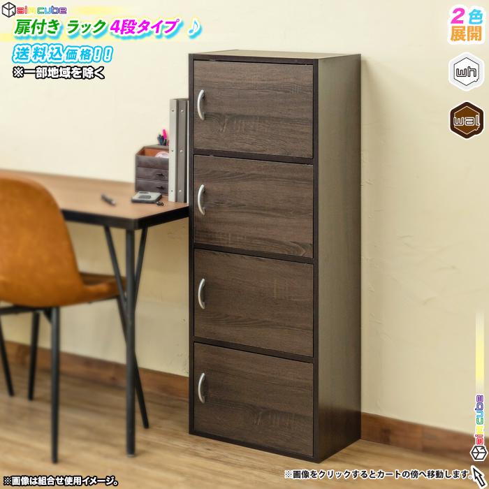扉付 カラーボックス4段 42cm幅 収納棚 マルチラック - エイムキューブ画像1