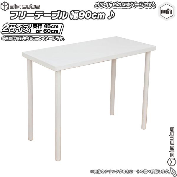 フリーテーブル 90cm幅 白 ホワイト フリーデスク PCデスク ミーティング テーブル オフィスデスク - エイムキューブ画像1