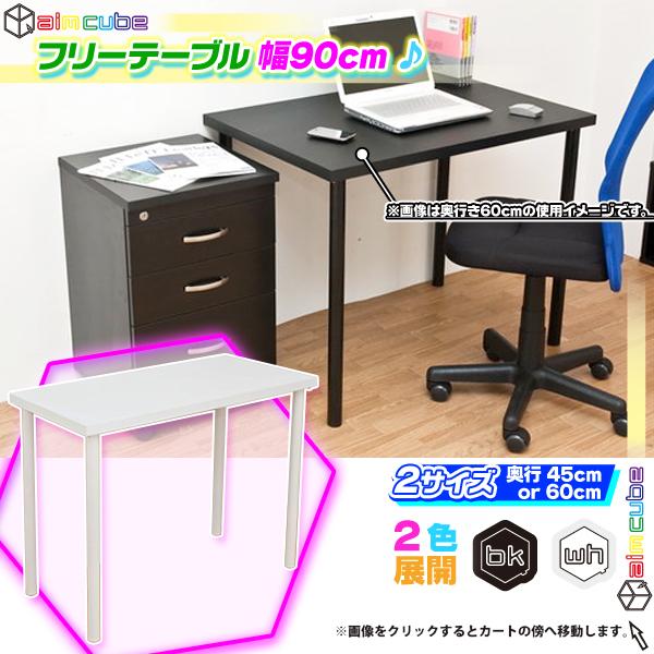 フリーテーブル 90cm幅 フリーデスク PCデスク ミーティング テーブル オフィスデスク - エイムキューブ画像1
