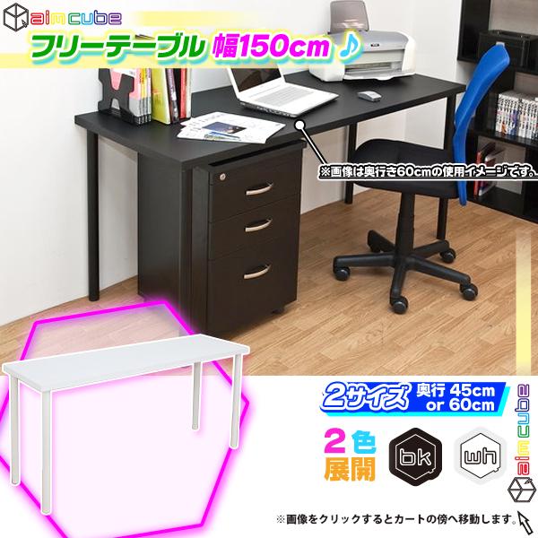 フリーテーブル 幅150cm フリーデスク PCデスク 会議用テーブル ミーティング テーブル - エイムキューブ画像1