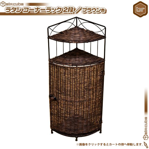アジアン 収納 ラタン ラック 籐 家具 - aimcube画像1