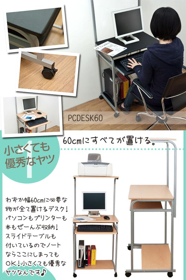 プリンターラック付 机 デスク 作業台 キャスター付 省スペース オフィス 事務所 - aimcube画像2