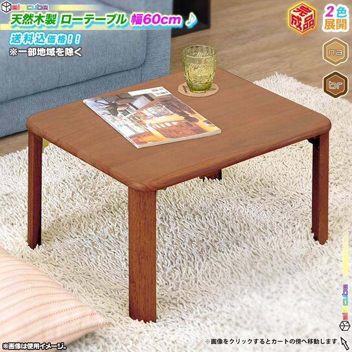 天然木製 ローテーブル 幅60cm テーブル センターテーブル 子供部屋 テーブル 子供用テーブル - エイムキューブ画像1