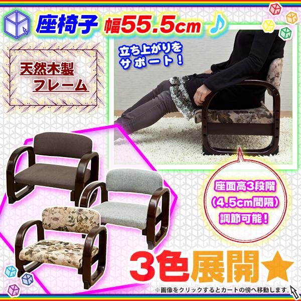 和風座椅子 茶 ブラウン 座いす 正座椅子 高齢者用椅子 和室椅子 - エイムキューブ画像1