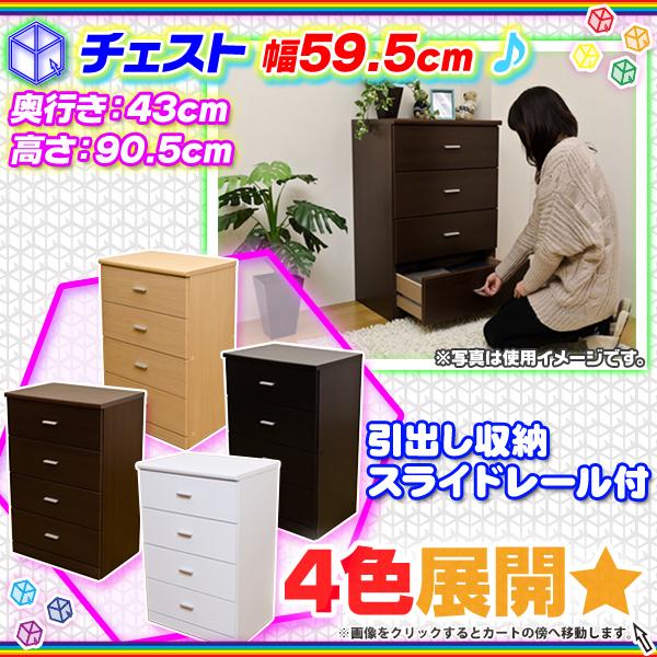 コンパクト チェスト 4段 幅59.5cm 収納チェスト 衣類収納 リビング 収納 小物収納 - エイムキューブ画像1