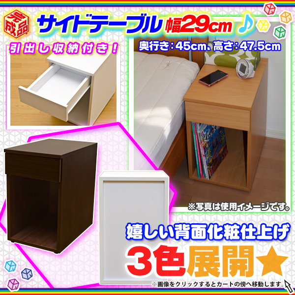 ナイトテーブル 幅29cm 引出し収納付 ベッドサイドテーブル リビング用 小物入れ リモコン 収納 - エイムキューブ画像1