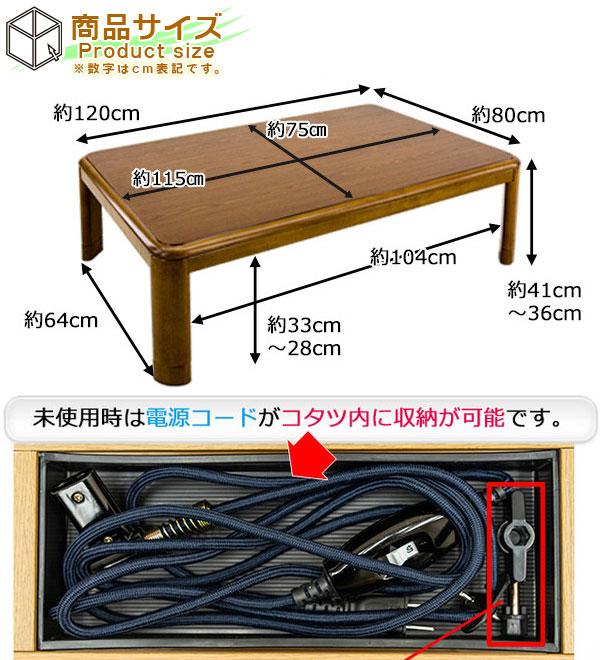継脚式 こたつ テーブル 石英管 コタツ センターテーブル 幅120cm 継脚式 メトロ電気工業製 - エイムキューブ画像1