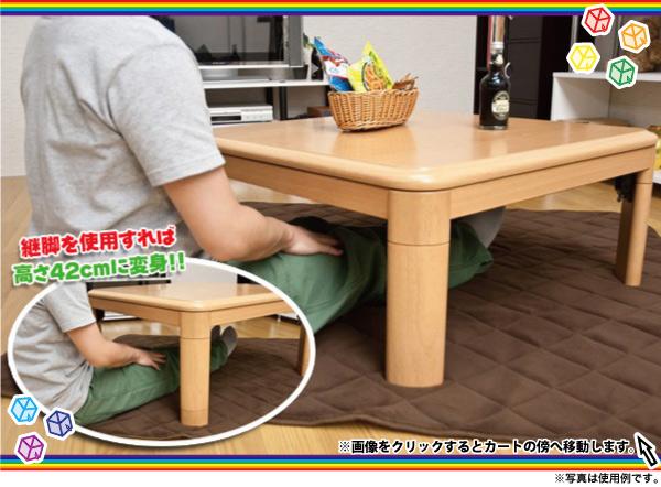 折れ脚こたつ テーブル 継脚式コタツ センターテーブル 幅80cm 継脚式 高