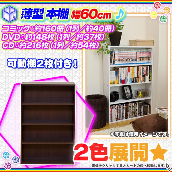本棚 幅60cm 薄型 コミックラック オープンラック 書棚 DVDラック ブルーレイラック - エイムキューブ画像1