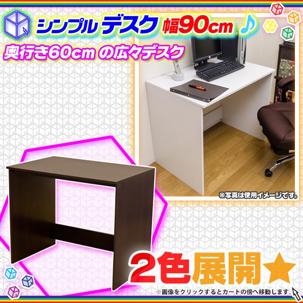 シンプル デスク 幅 90cm 奥行き 60cm 机 作業台 作業 台 テーブル 幅90cm - エイムキューブ画像1