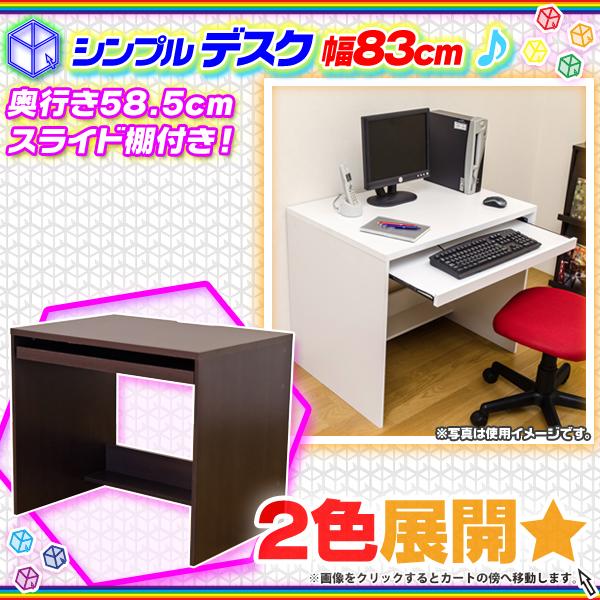 シンプル デスク スライド棚付 幅 83cm 奥行き 58.5cm 机 作業台 キーボド用 スライド棚付き 幅83cm  - エイムキューブ画像1