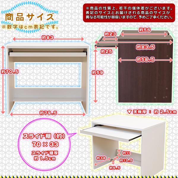 シンプル デスク スライド棚付 幅 83cm 奥行き 58.5cm 机 作業台 キーボド用 スライド棚付き 幅83cm  - エイムキューブ画像5
