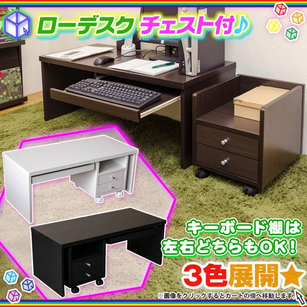パソコンデスク チェスト付 ロータイプ 幅100cm 文机 ローデスクロータイプ デスク 引出 収納付 - aimcube画像1