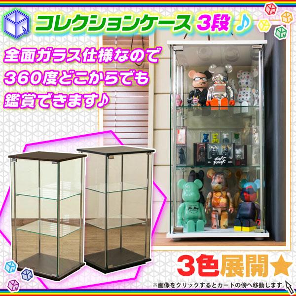 コレクションケース 3段 ガラスケース フィギュア収納 ガラス棚 収納棚 ショーケース - エイムキューブ画像1