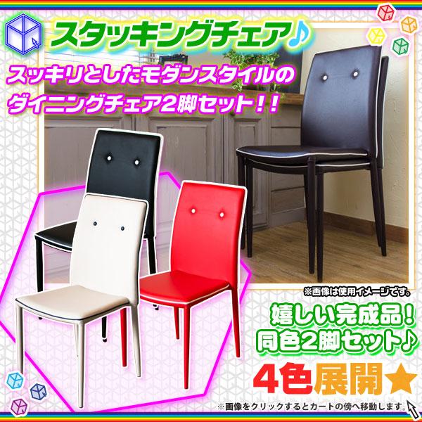 ダイニングチェア 椅子 食卓チェア - エイムキューブ画像1