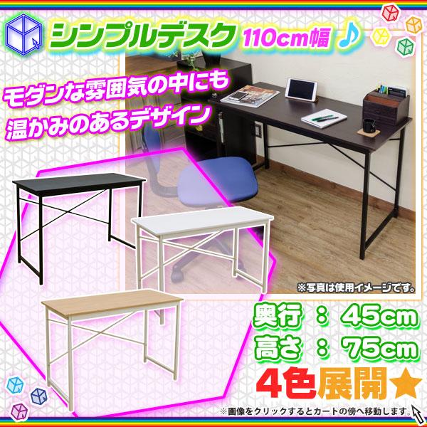 シンプルデスク オフィスデスク 幅110cm PCデスク 作業台 フリーデスク コンパクトデスク - エイムキューブ画像1