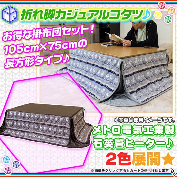 こたつテーブル 掛布団 セット 幅90cm 正方形 折れ脚テーブル 天板リバーシブル こたつ 2点セット - エイムキューブ画像1