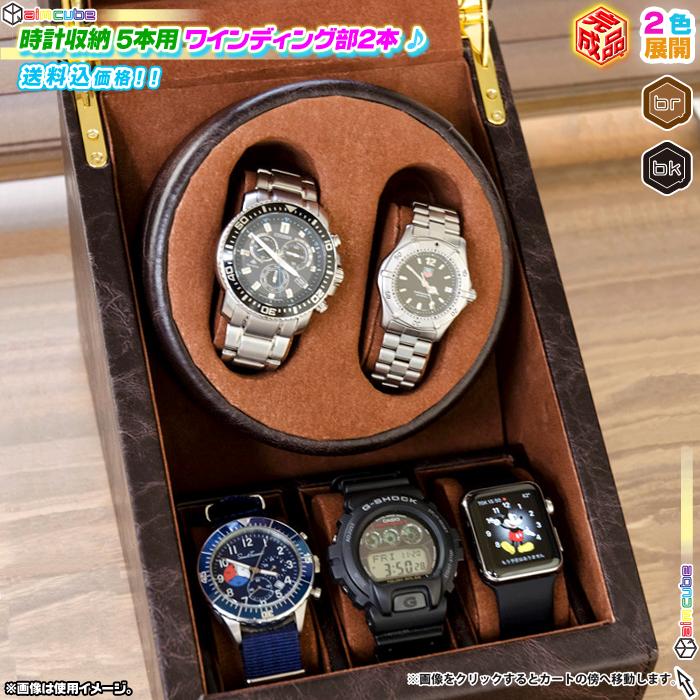 ワインディングマシーン 腕時計収納ケース 5本用 自動巻き ウォッチケース - エイムキューブ画像1