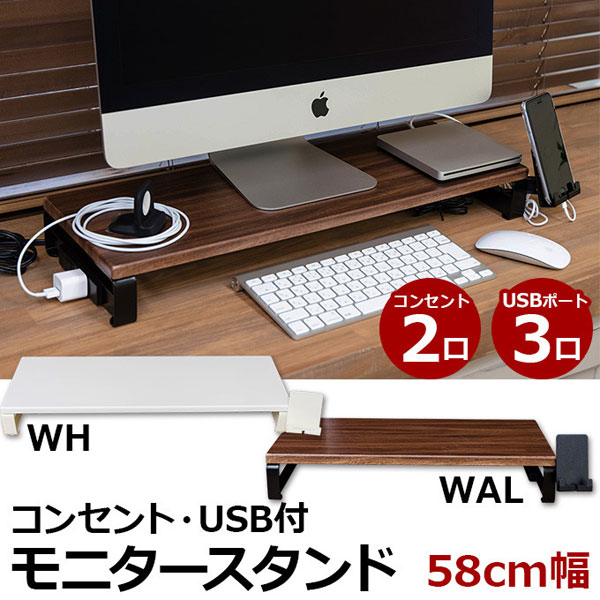 USB付 モニターラック 幅58cm モニター台 モニタースタンド モニター用 ラック モニター用 - エイムキューブ画像1