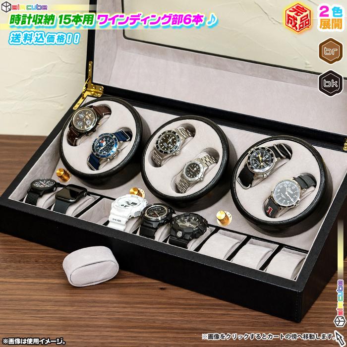 腕時計 収納 15本用 ワインディング部6本 ウォッチケース 自動巻 時計 ケース - エイムキューブ画像1