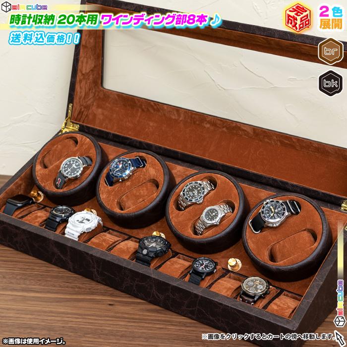 腕時計 収納 20本用 ワインディング部8本 ウォッチケース 自動巻 時計 ケース - エイムキューブ画像1