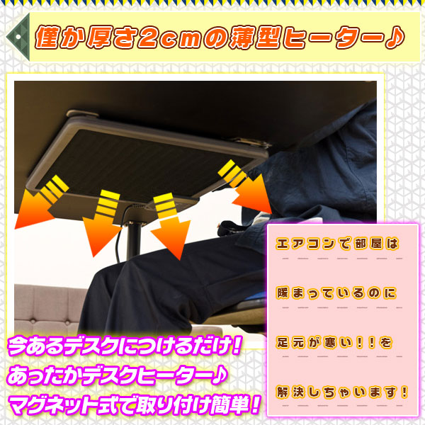 足元 暖房器具着脱式 薄型 自動オフタイマー付  デスクヒーター 省エネ オフィス - エイムキューブ画像2