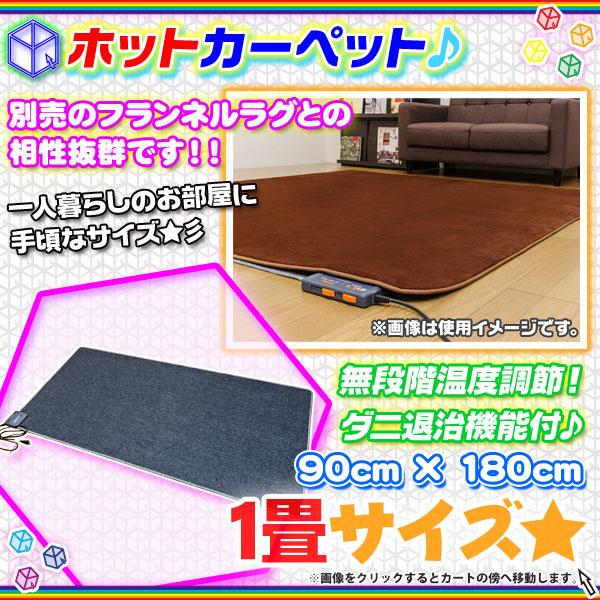 ホットカーペット 1畳タイプ 200W 電気カーペット 無段階温度調節  電気カーペット 180cm×90cm  - エイムキューブ画像1