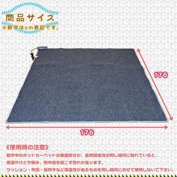 床暖房 カーペット 二畳 幅176cm 奥行176cm ダニ退治機能付 暖房面切替機能 ホットカーペット - aimcube画像4
