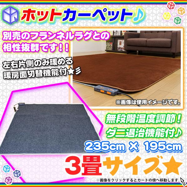 ホットカーペット 3畳タイプ 720W 電気カーペット 無段階温度調節  電気カーペット 235cm×195cm - エイムキューブ画像1