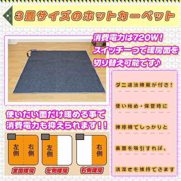 床暖房 カーペット 三畳 幅235cm 奥行195cm ダニ退治機能付 暖房面切替機能 ホットカーペット - aimcube画像2