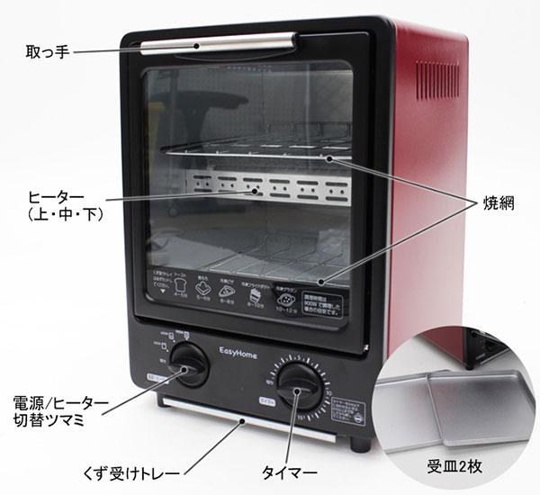 タテ型トースター 2段構造 キッチン家電 トレイ2枚付 250W 650W 900W - エイムキューブ画像4
