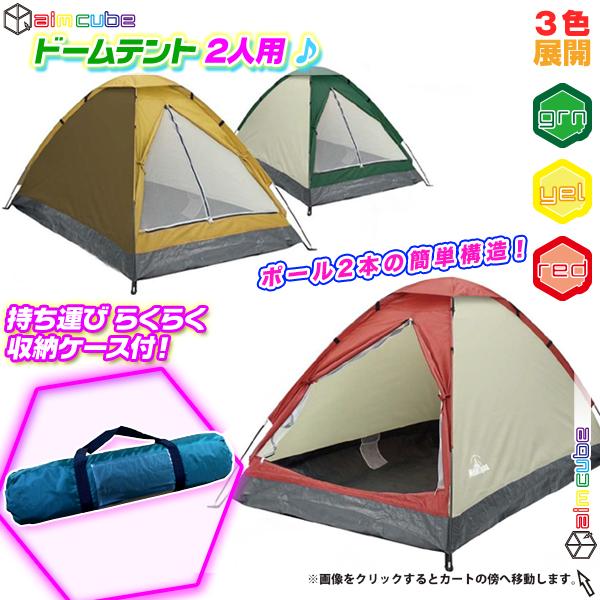 ドームテント 2人用 収納袋付 キャンプ テント コンパクト 防災 テント 災害時の備え - エイムキューブ画像1