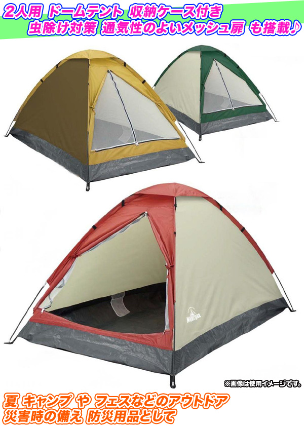 アウトドア 軽量テント ツーリングテント 簡単組立 ドーム型 テント 一人用 二人用 - aimcube画像2