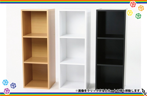 カラーボックス 3段 LP対応 オープンラック - エイムキューブ画像1