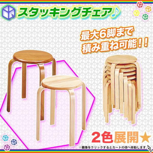 木製スツール キッチンチェア 丸型スツール 作業椅子 キッチン椅子 ダイニングチェア - エイムキューブ画像1