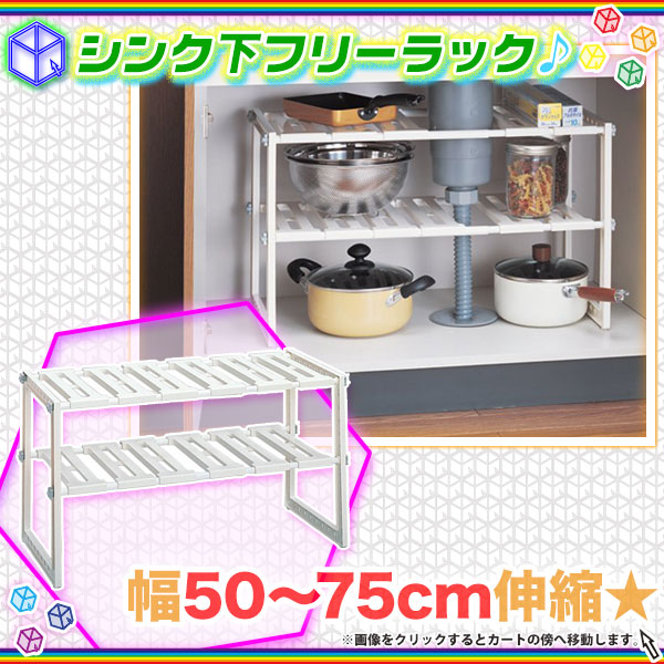 日本製 シンク下収納ラック 伸縮式キッチン棚 キッチンラック 国産 フライパン置きラック - エイムキューブ画像1