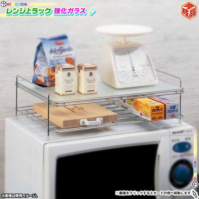 レンジ上ラック 幅43cm 電子レンジラック 調味料棚 小物置き棚 - エイムキューブ画像1