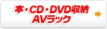 本/CD/DVD/AVラック