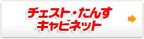チェスト/たんす/キャビネット