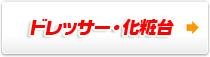 ドレッサー/化粧台ク