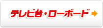 テレビ台/ローボード